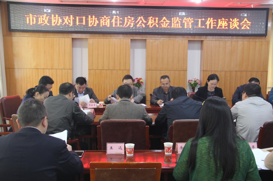 市政协召开住房公积金监督管理对口协商座谈会