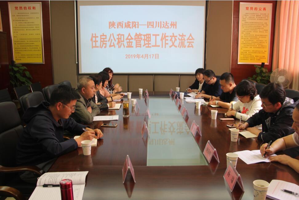 陕西咸阳住房公积金管理中心到达州市学习考察住房公积金管理工作