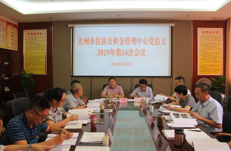 陈小双出席指导达州市住房公积金管理中心2019年党总支第16次会议